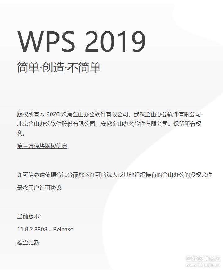 WPS专业版2019铁建定制免费版本