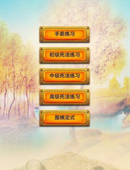 【安卓】围棋练习大全,全免费直接使用版