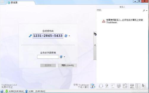 【Windows】  远程控制软件 TrustViewer v2.5.0 免费破解版