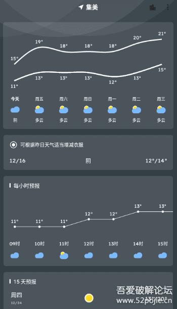 Pure天气app-小巧简洁且无任何广告的天气软件