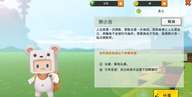 迷你世界熊小吉激活码可重复免费领取永久有效码