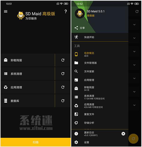 SD女佣 SD Maid正式版解锁高级版 v5.0.3.0
