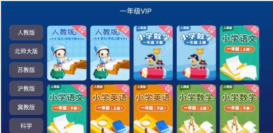 【安卓】同步学堂TV版本7.0.5最新解锁版本