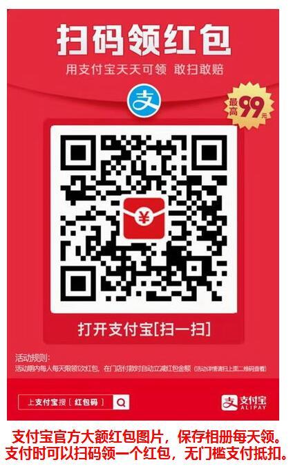 支付宝红包二维码在哪里领取 支付宝扫码领红包图片