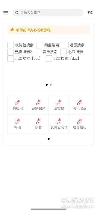 花蝶【1.6】包含磁力搜索和网盘搜索等功能