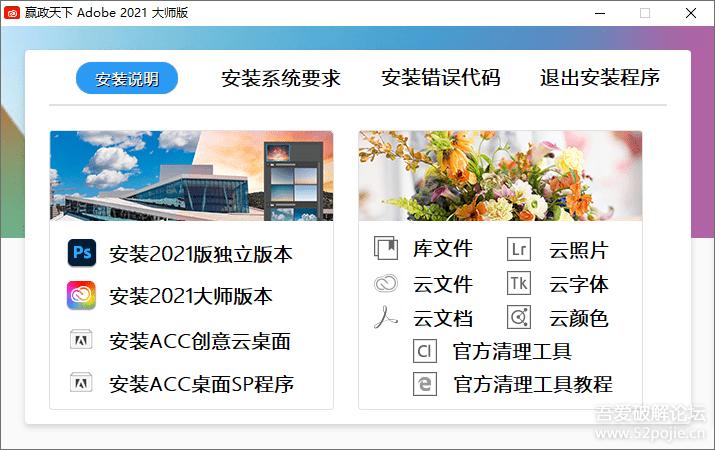 Adobe 2021 大师版 v11.2
