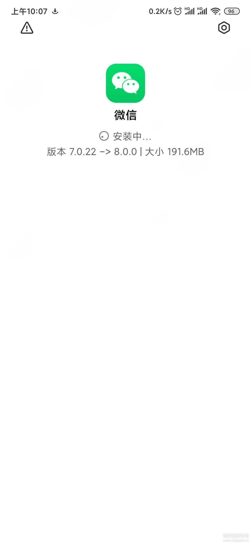 微信8.0 安卓最新版
