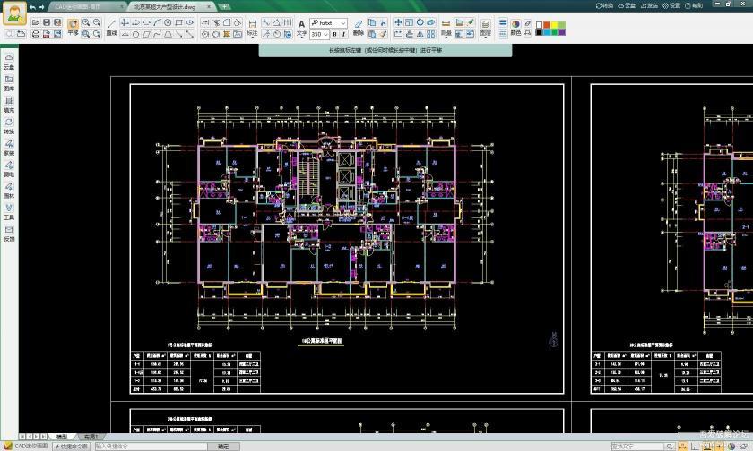 CAD迷你画图最新V2020R11会员全功能绿色版