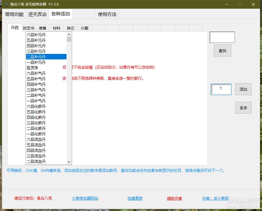鬼谷八荒物品添加器v1.3.6