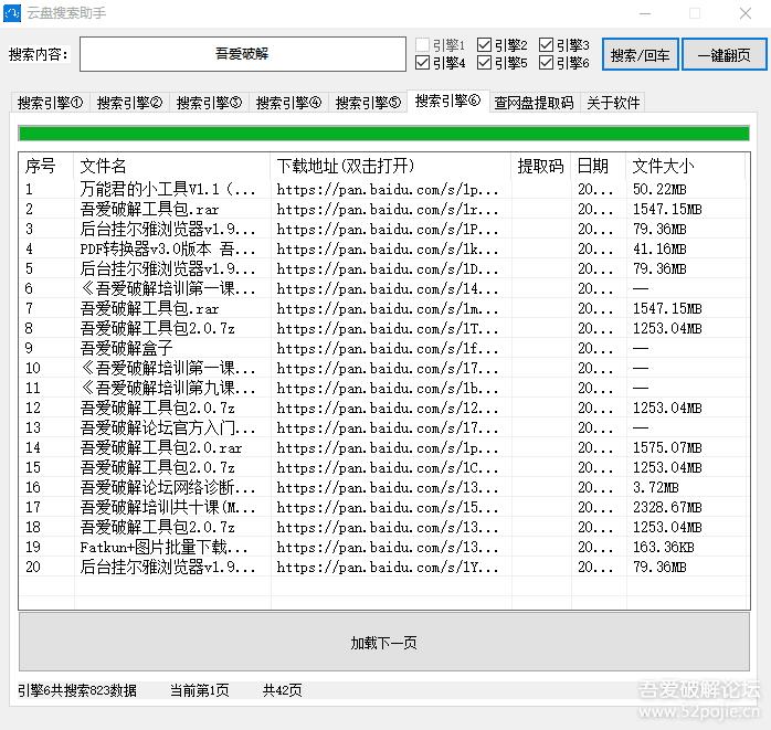 百度云盘搜索助手 V1.2