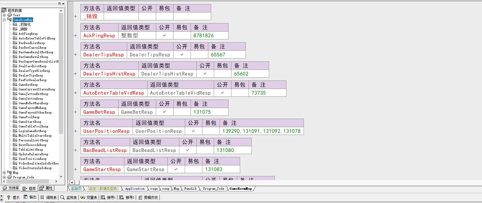 易语言AG真人视讯房间多台协议源代码