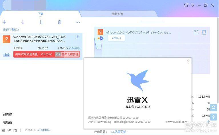 【更⑶】迅雷X v10.1.29.698-免安装去广告精简版+骨头版+便携+手雷+Mac精简+迅雷v5.8