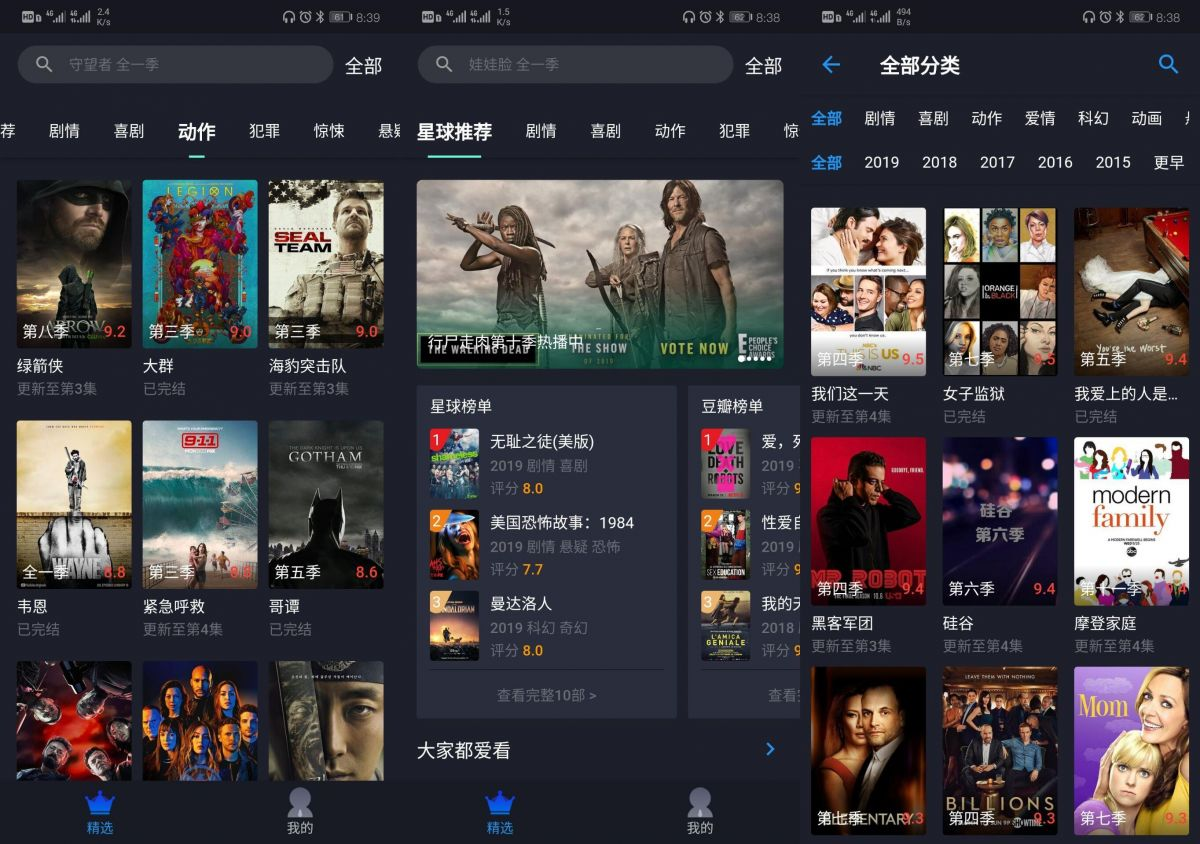 美剧星球v1.2.6复活版 追美剧必备App