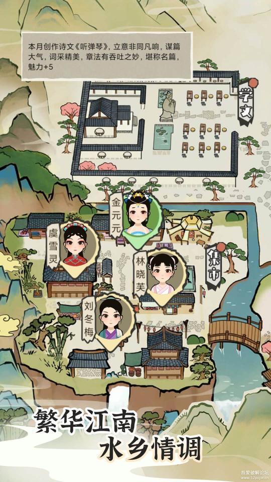 江南人生2.0(老婆收集器)