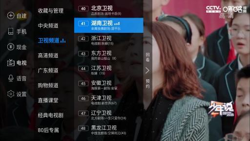 电视家TV v3.5.6 / 2.13.28 去广告VIP版本