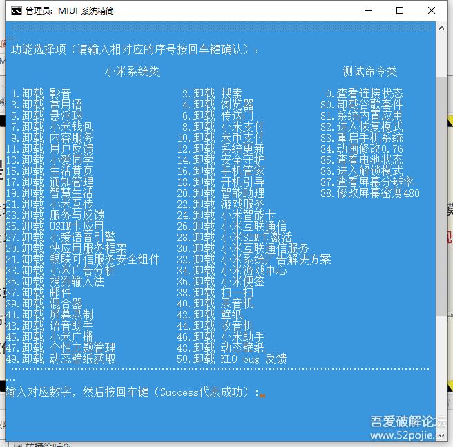 小米MIUI无需root一键删除系统内置软件