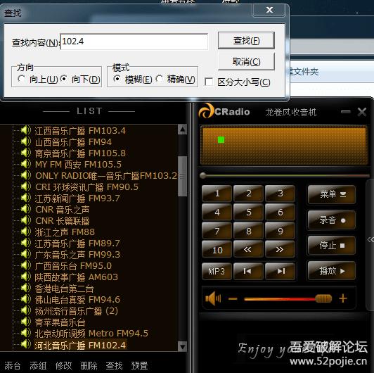 龙卷风收音机 (CRadio)最好用的收音机软件