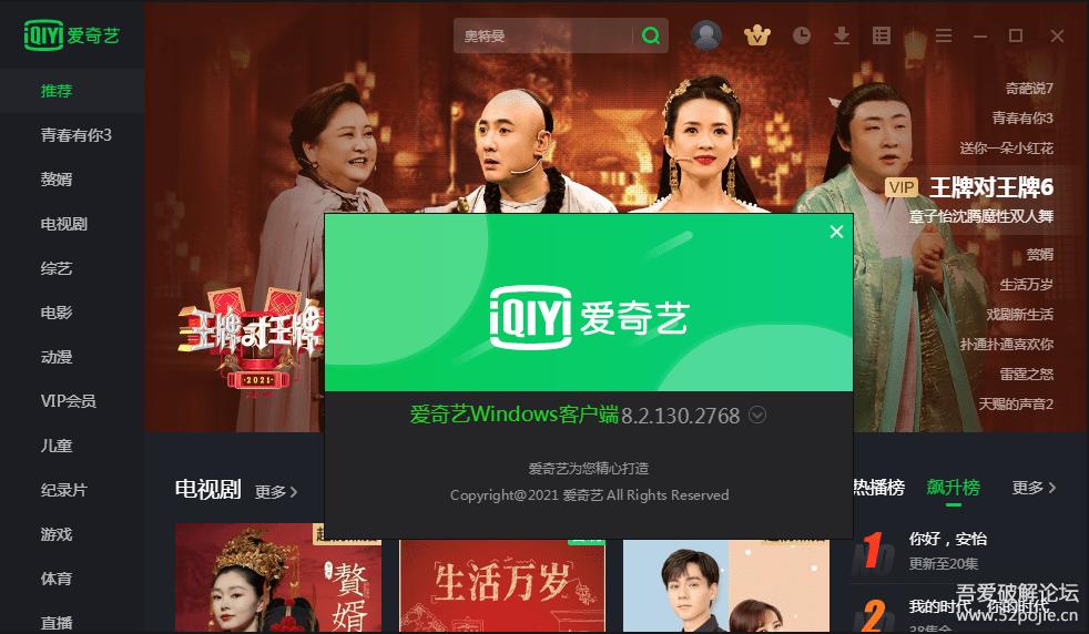 爱奇艺视频PC版v8.2.130.2768去广告绿色版
