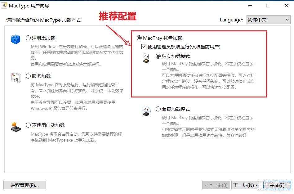 windows也能用MAC字体,字体美化工具Mactype v2019.1