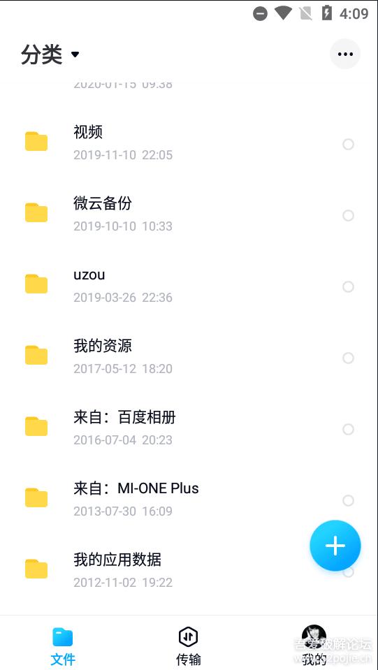 百度网盘内部版v11.6.66 官方精简版