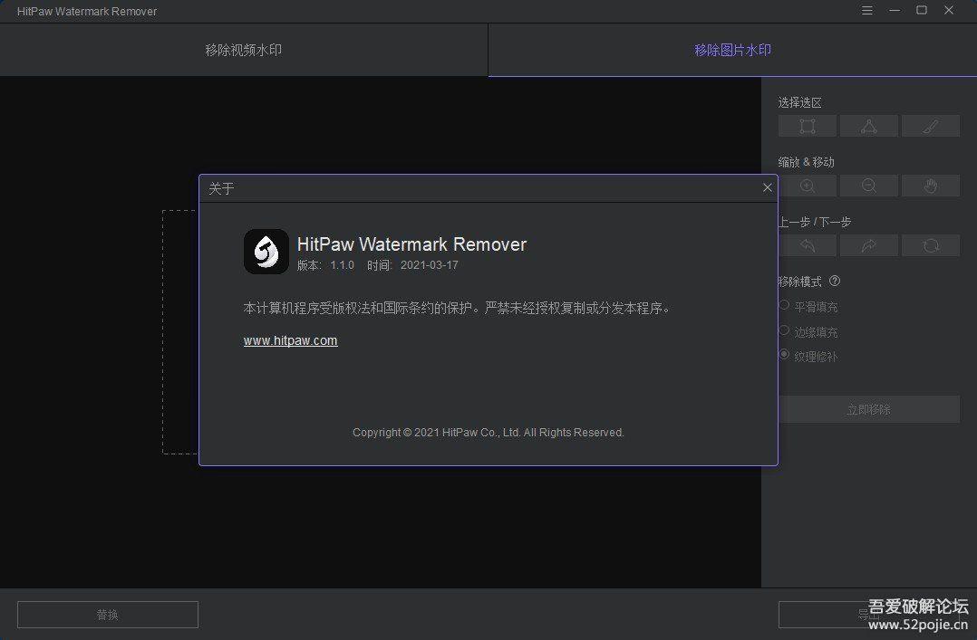 图像视频去水印工具HitPaw Watermark Remover v1.1.0.6 中文特别版