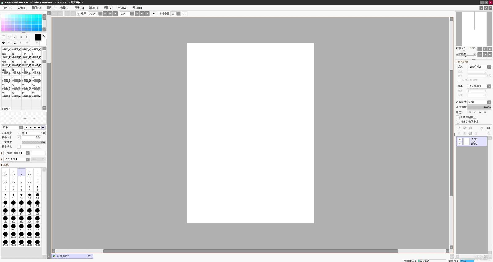 绘画软件sai2