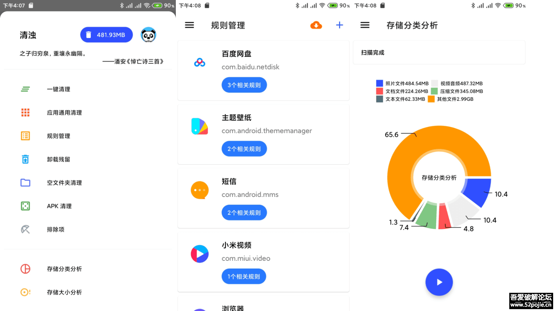 手机空间清理清浊专业版  v1.7.1