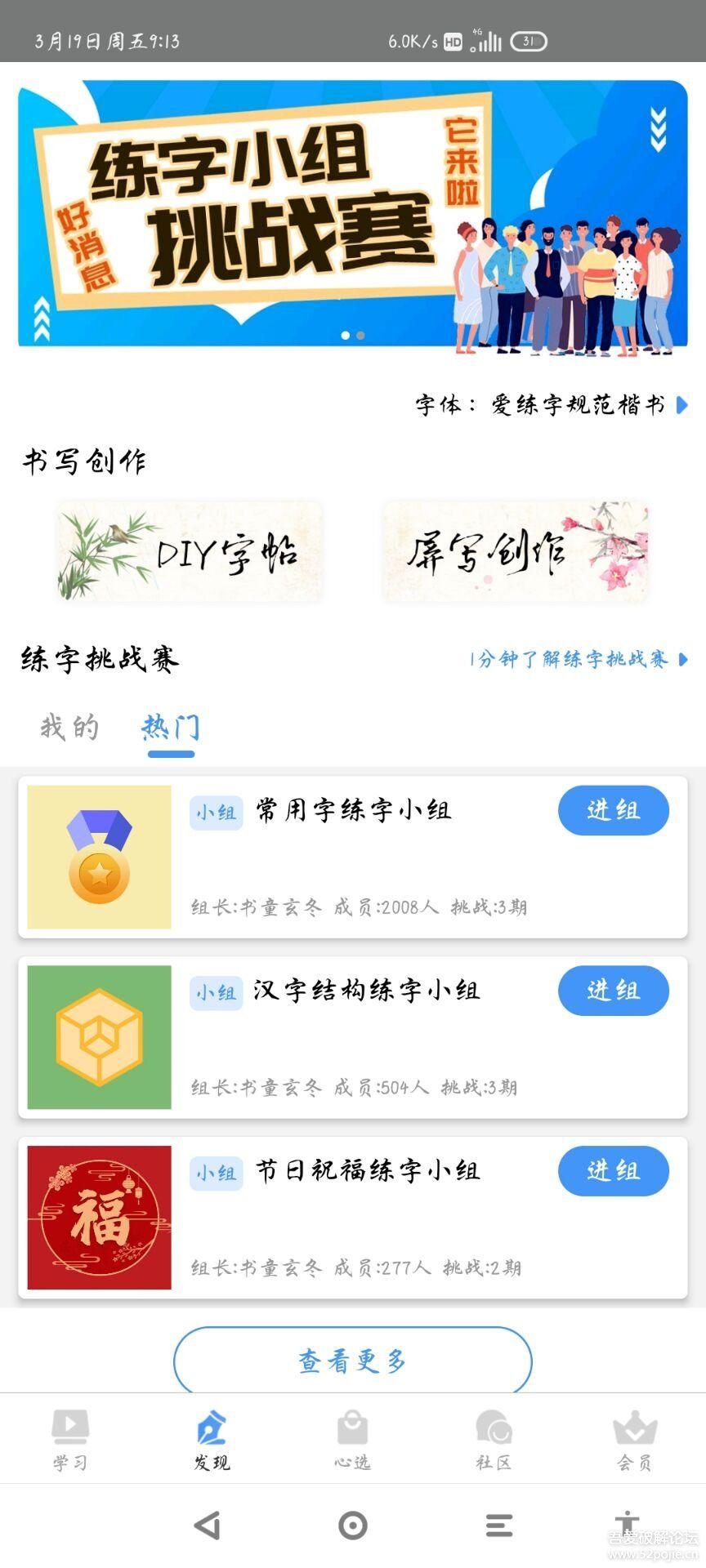 爱练字3.3.02版,硬笔爱好者必备