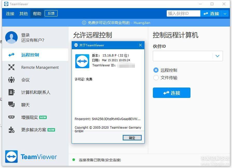 TeamViewer 15.16.8.0 中文优化绿色版