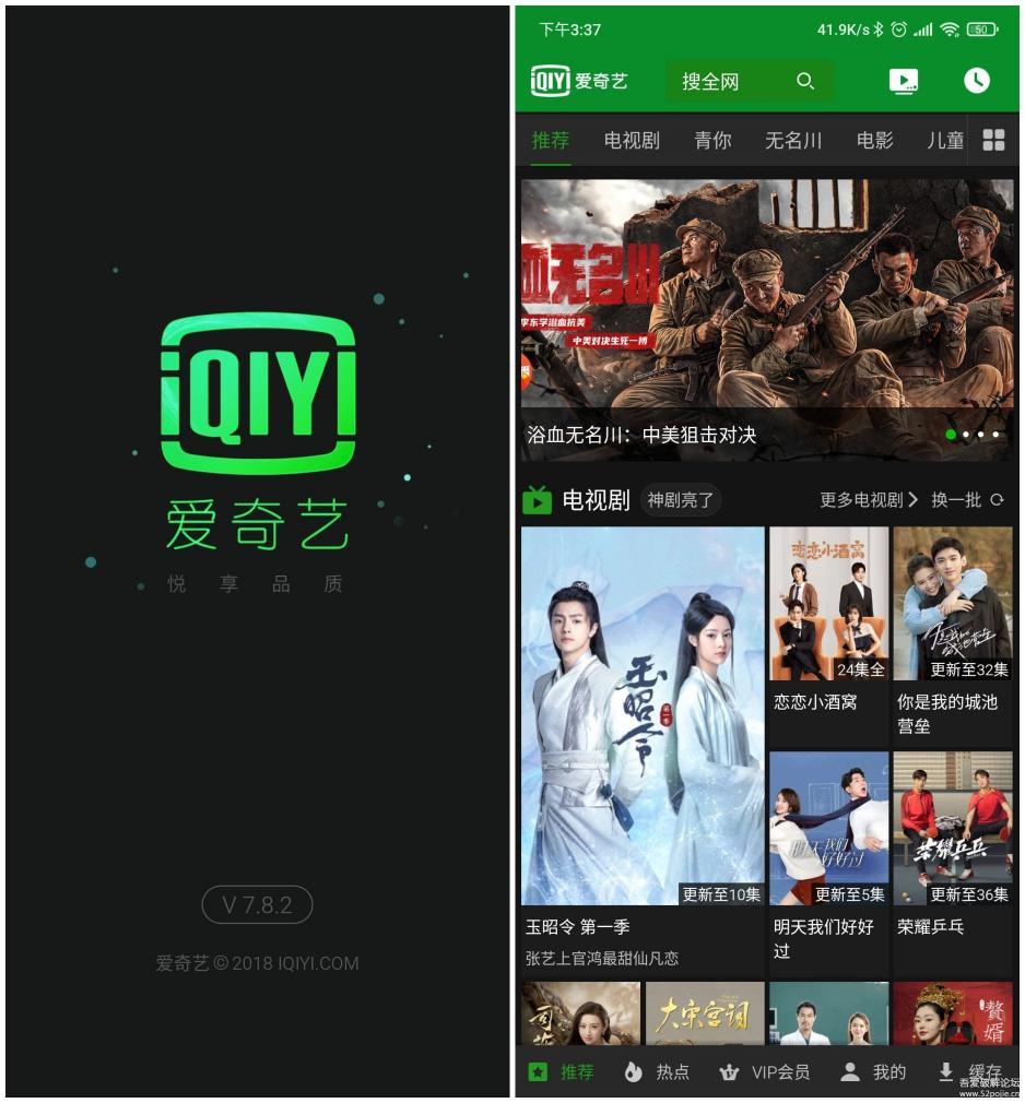【爱奇艺HD】最新7.8.2去广告纯净版