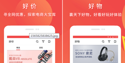 【安卓】什么值得买 v10.1.15 好物省钱购