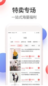 【安卓】嗨券省钱 v1.8.9 最新安卓版本