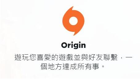 【电脑】Origin游戏平台 v10.5 电脑最新版