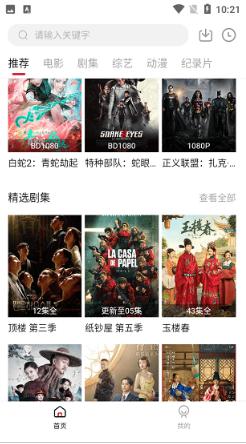 【安卓】速搜影院app v1.6.3 安卓最新版