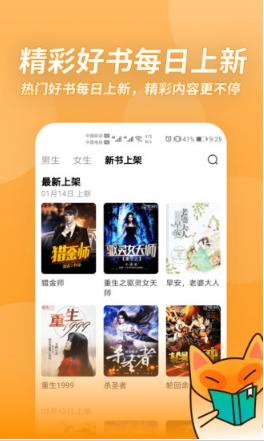 【安卓】小书狐小说 v1.17 安卓最新版