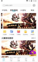 【安卓】悠悠手游盒子 v1.0 安卓最新版