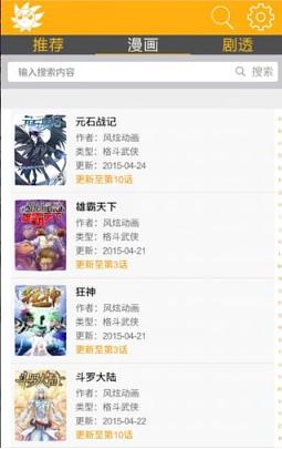 【安卓】风炫漫画 v1.0.4 安卓最新版