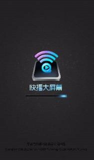 【安卓】快播大屏幕app v1.1 安卓绿色版