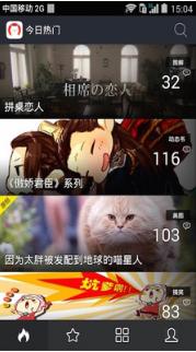 【安卓】神剧 v0.6.1 安卓最新版