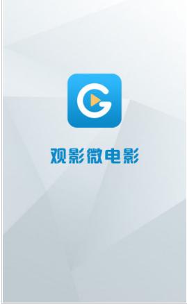 【安卓】观影微电影 v2.1.3  安卓最新版