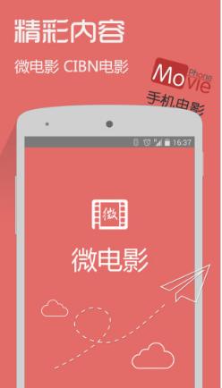 【安卓】手机电影 v3.0 安卓绿色版