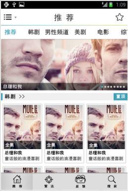 【安卓】哇哈视频 v9.09 安卓最新版