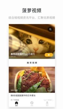 【安卓】网易菠萝视频 v1.6 安卓最新版